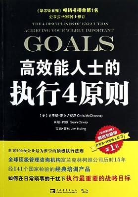 高效能人士的执行4原则.pdf