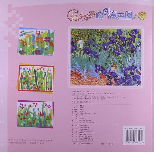晨曦早教61幼儿园美术教育特色课程:小米罗的创意2图片