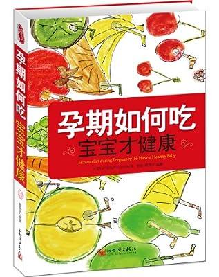 孕期如何吃,宝宝才健康.pdf