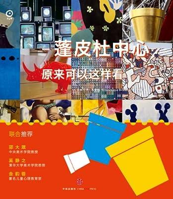艺术眼•第3辑:蓬皮杜中心原来可以这样看.pdf