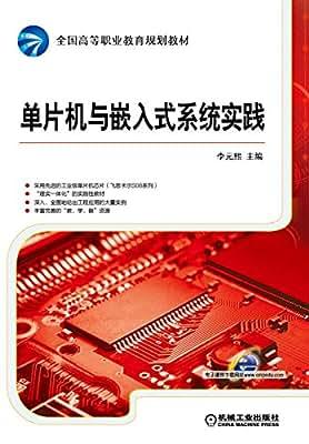 全国高等职业教育规划教材:单片机与嵌入式系统实践.pdf