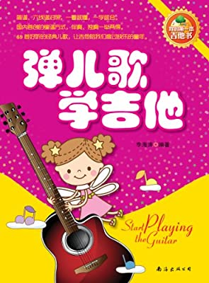 弹儿歌学吉他.pdf