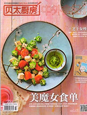 贝太厨房:中外食品工业.pdf