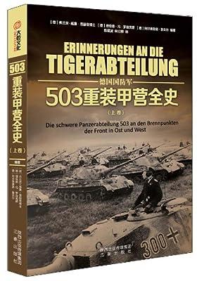 503重装甲营全史.pdf