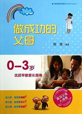 做成功的父母.pdf