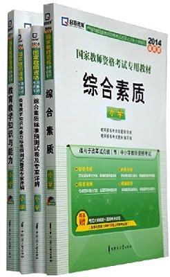 2014年最新版国家教师资格考试 综合素质+教育教学4本.pdf