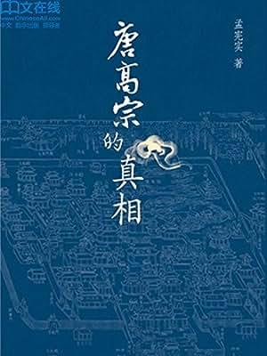 唐高宗的真相.pdf