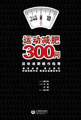 运动减肥300问.pdf