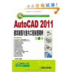 AutoCAD 2011建筑制图与室内工程制图精粹(第2版)(附DVD光盘1张)[平装]