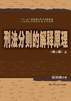21世纪法学研究生参考书系列•刑法分则的解释原理.pdf