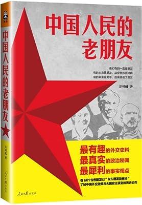 中国人民的老朋友.pdf