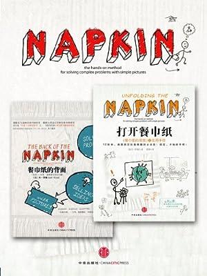 餐巾纸系列套装:餐巾纸的背面+打开餐巾纸.pdf
