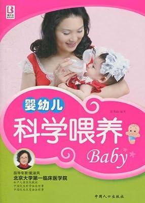 婴幼儿科学喂养.pdf