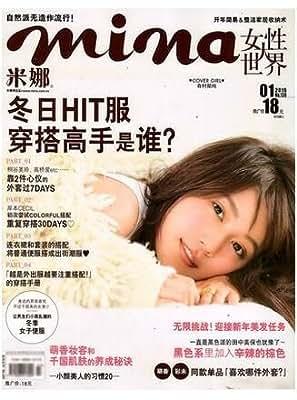 米娜2016年1月刊 日系女性休闲时尚杂志期刊新刊 现货.pdf