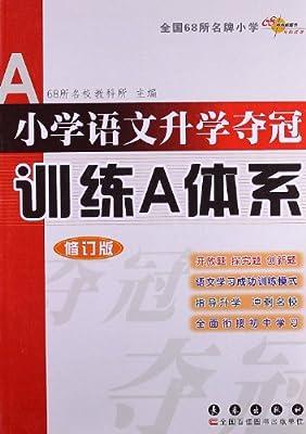全国68所名牌小学:小学语文升学夺冠训练A体系.pdf