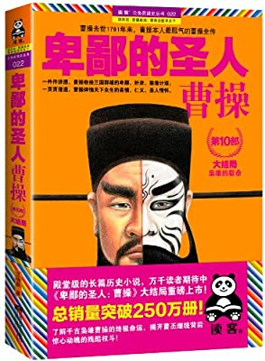 卑鄙的圣人:曹操10•大结局•枭雄的宿命.pdf
