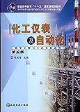 化工仪表及自动化(化学工程与工艺专业适用)(第5版)-图片