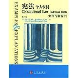 宪法(个人权利第2版)/案例与解析影印系列
