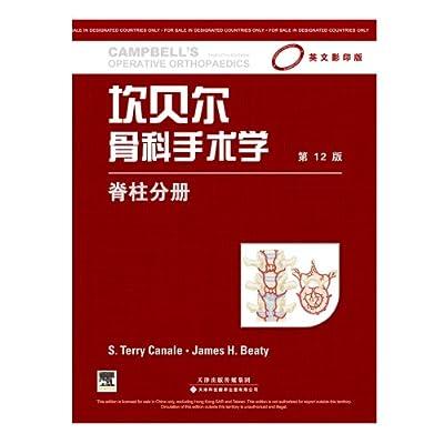 坎贝尔骨科手术学:脊柱分册.pdf