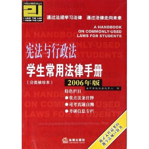 宪法与行政法学生常用法律手册(2006年版分类袖珍本)/21世纪法律教育法规丛书