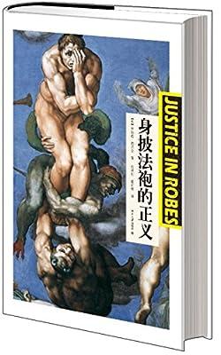 身披法袍的正义.pdf