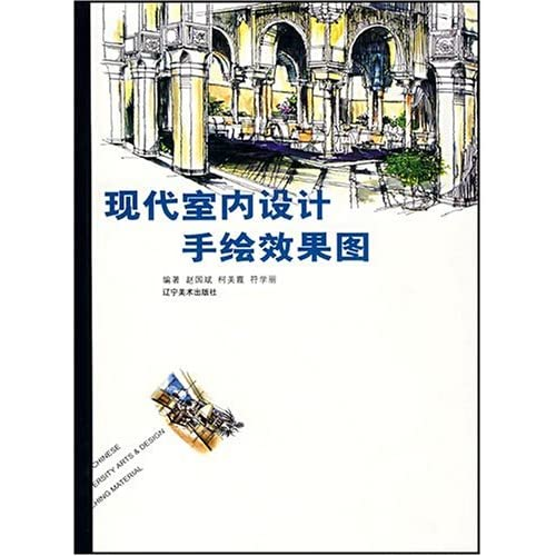 现代室内设计手绘效果图_价格_作者_出版社_易购图书