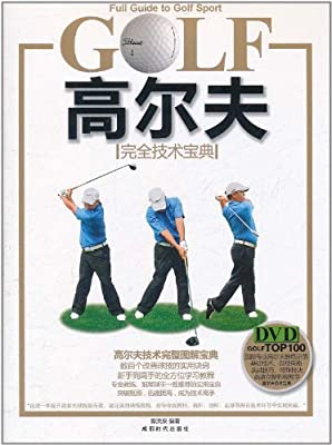 高尔夫完全技术宝典.pdf