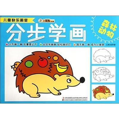 儿童快乐画室:分步学画森林动物