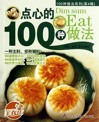 100种做法系列:点心的100种做法.pdf