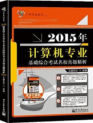 2015年计算机专业基础综合考试名校真题精析.pdf
