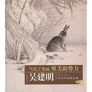 当代工笔画唯美新势力 吴建明工笔花鸟画精品集