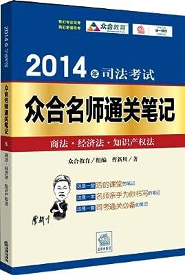 2014年司法考试众合名师通关笔记:商法·经济法·知识产权法.pdf
