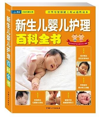 新生儿婴儿护理百科全书.pdf