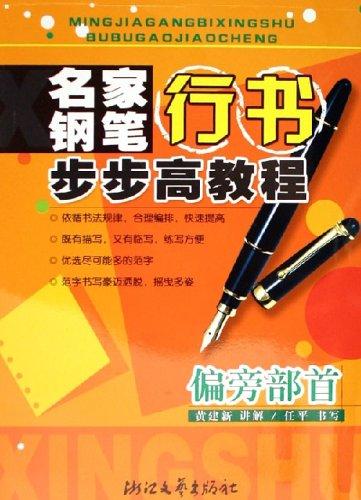 用户评论 名家钢笔行书步步高教程 偏旁部首