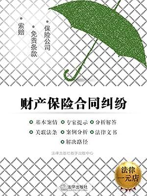 保险公司免赔的情形.pdf