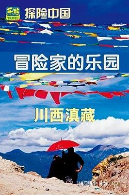 探险中国—冒险家的乐园•川西滇藏.pdf