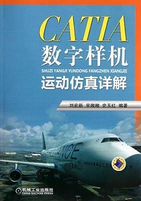 CATIA数字样机运动仿真详解.pdf