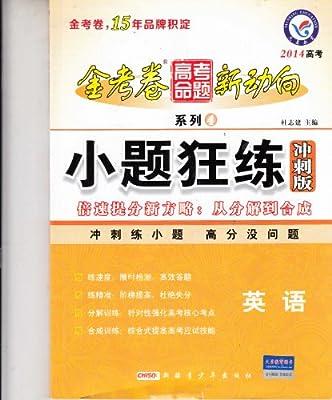 2014金考卷·高考命题新动向系列 小题狂练 英语.pdf