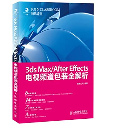 3ds Max/After Effects电视频道包装全解析.pdf