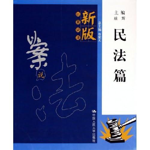 新版以案说法(民法篇)