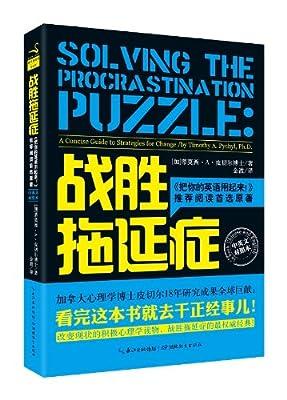 战胜拖延症.pdf