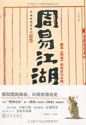 周易江湖.pdf