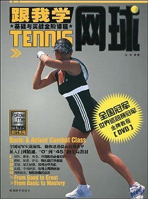 跟我学网球基础与实战全阶课程.pdf