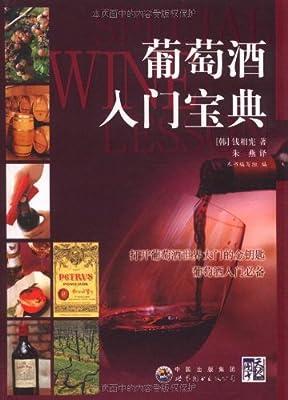 葡萄酒入门宝典.pdf