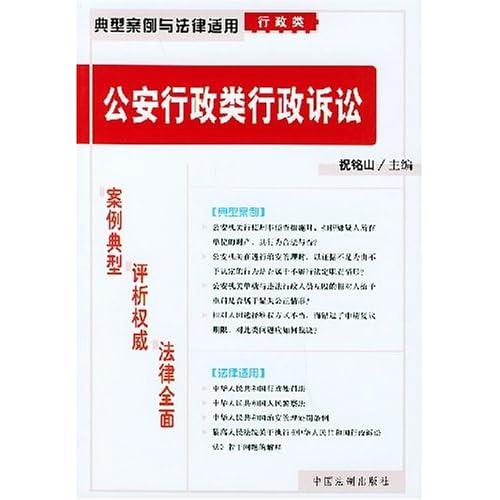 公安行政类行政诉讼(行政类)/典型案例与法律适用