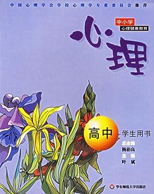 中小学心理健康教育:心理.pdf