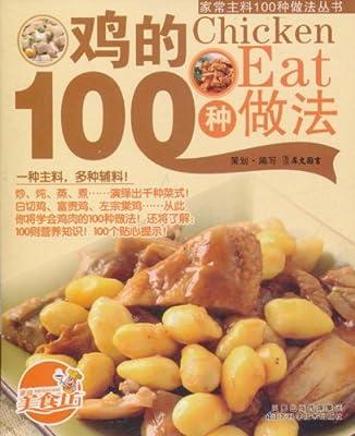 鸡的100种做法.pdf