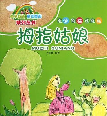 拇指姑娘/亲子互动童话童画系列丛书.pdf