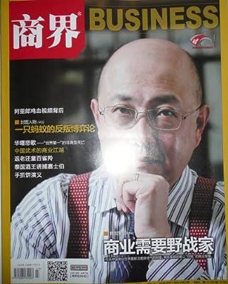 商界 2013年3月号/上旬刊/总第427期 商业需要野战家 现货.pdf