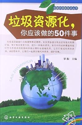 低碳环保新视点丛书--垃圾资源化,你应该做的50件事.pdf